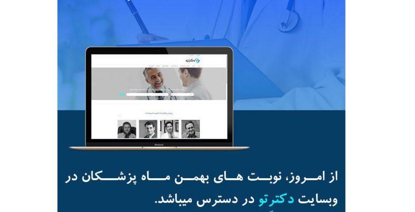 نوبت دهی آنلاین پزشکان شیراز در بهمن ماه