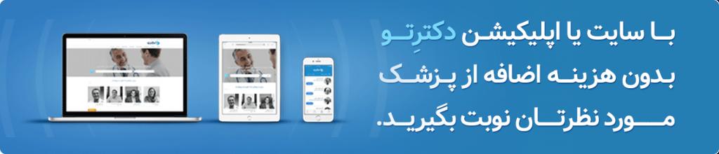 نوبت گیری آنلاین پزشک شیراز