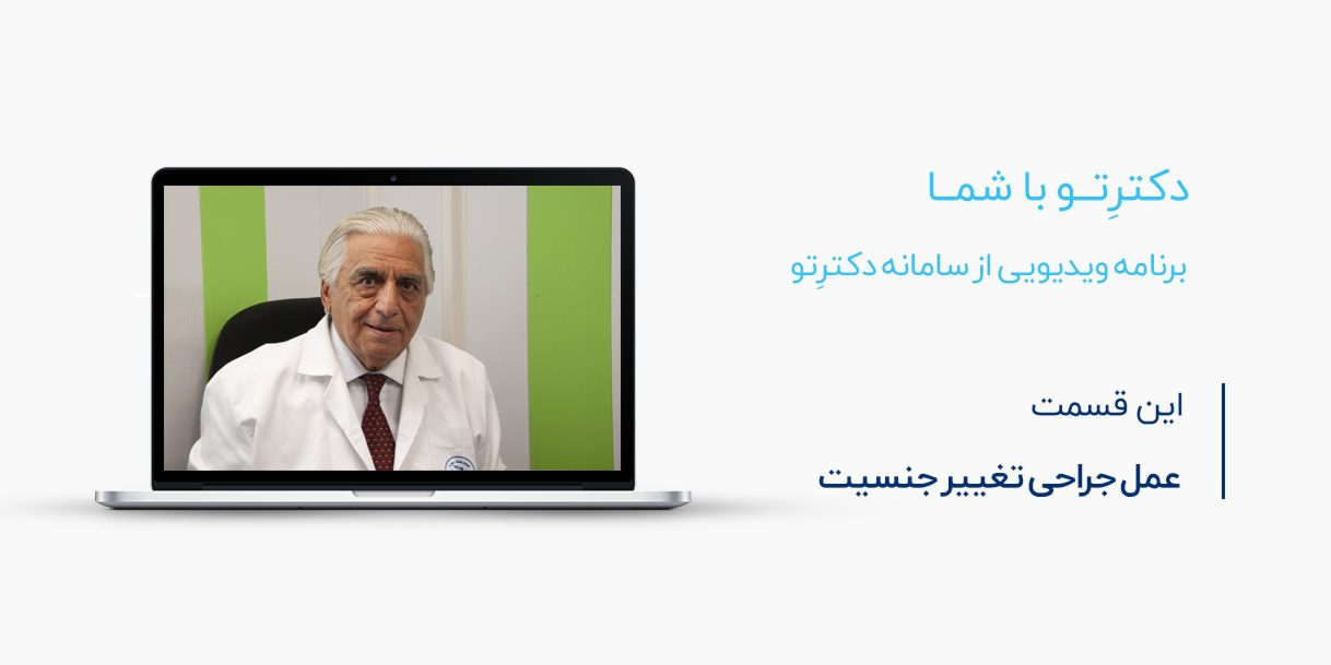 دکتر جراح تغییر جنسیت