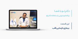 نارسایی قلب - دکتر احمد امین