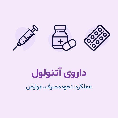 کاربرد و عوارض آتنولول