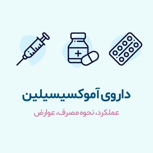 داروی آموکسیسیلین