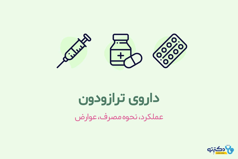 داروی ترازودون