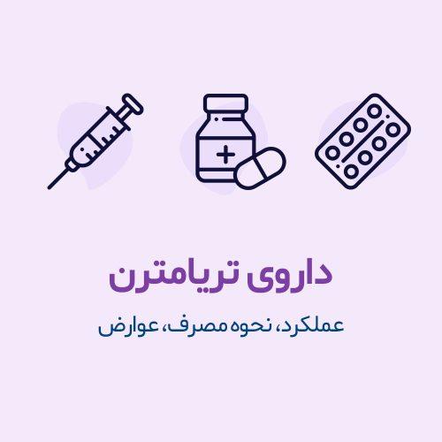داروی تریامترن