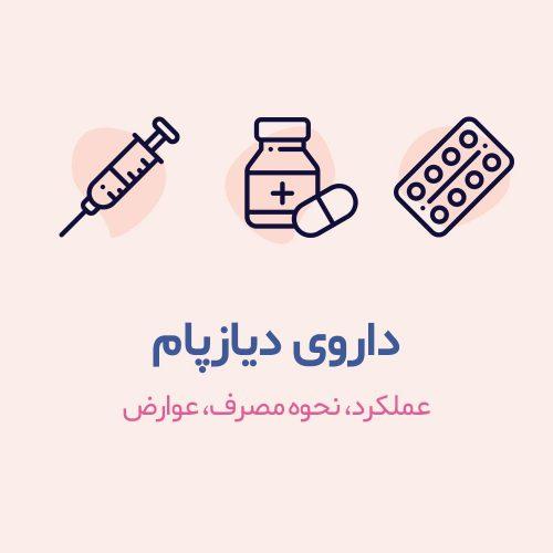 داروی دیازپام