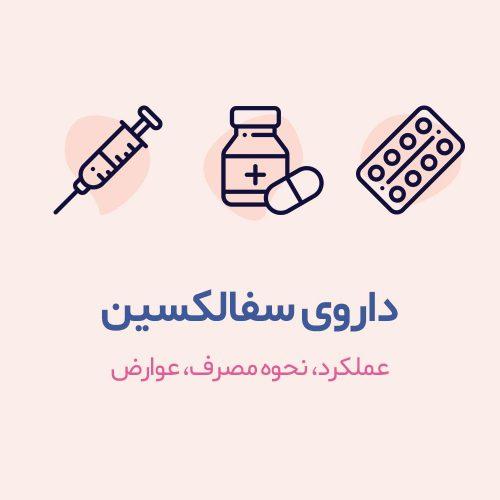 داروی سفالکسین