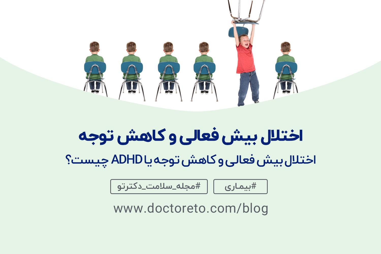 اختلال بیش فعالی و کاهش توجه ADHD چیست؟ – مجله سلامت دکترتو
