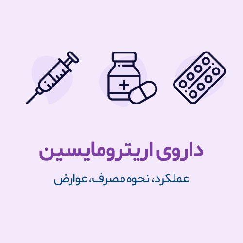 داروی اریترومایسین