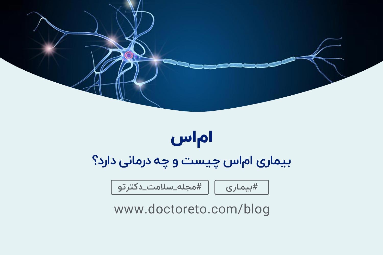 مولتیپل اسکلروز یا ام اس (MS) یک بیماری ناتوان کنندهی مغز و نخاع (سیستم عصبی مرکزی) است. در این بیماری در سیستم ایمنی بدن به غلاف حفاظتی فیبرهای عصبی (میلین) حمله میکند و باعث ایجاد مشکلات ارتباطی بین مغز و بقیهی قسمتهای بدن میشود.