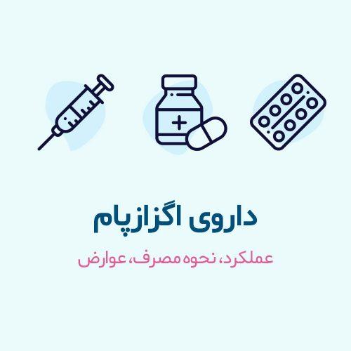 داروی اگزازپام چیست؟