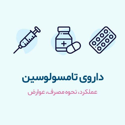 داروی تامسولوسین برای درمان علائم پروستات بزرگ یا پروستات خوشخیم یا هایپرپلازی خوشخیم پروستات (BPH) در مردان مورد استفاده قرار میگیرد.