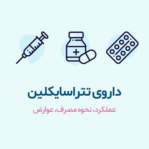 داروی تتراسایکلین
