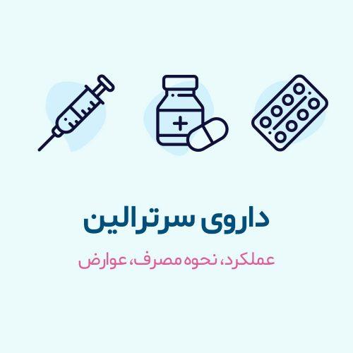 سرترالین برای درمان افسردگی، حملههای اضطراب، اختلالات وسواس، اختلالات روانی پس از سانحه، اختلال اضطراب اجتماعی (فوبیای اجتماع) و شکل شدیدی از سندرم پیش از قاعدگی (اختلال پیش از قاعدگی) استفاده میشود.