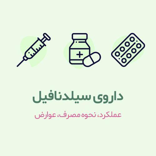 داروی سیلدنافیل