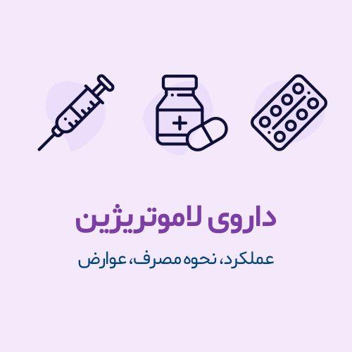 داروی لاموتریژین