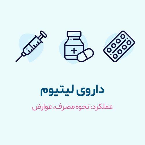 داروی لیتیوم