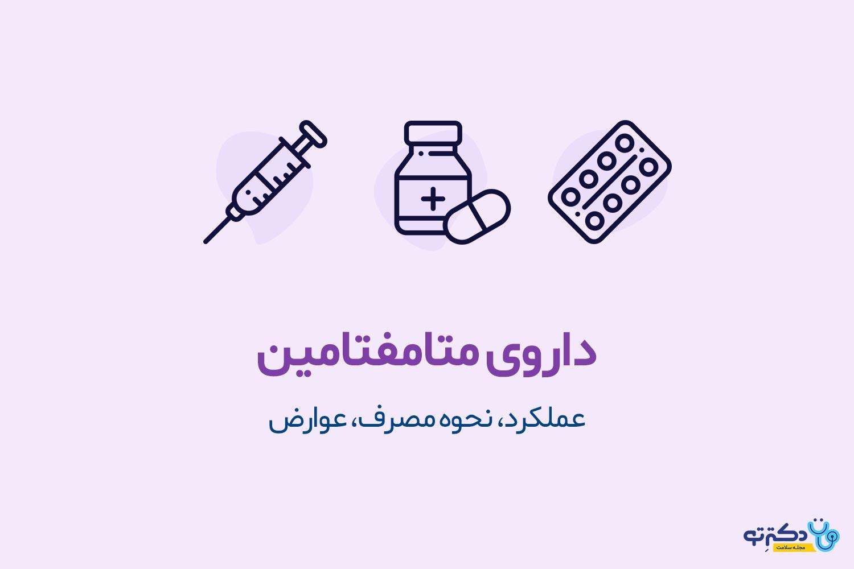داروی متامفتامین