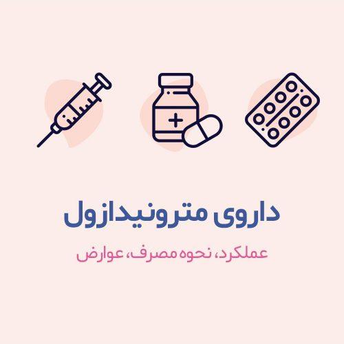 داروی مترونیدازول