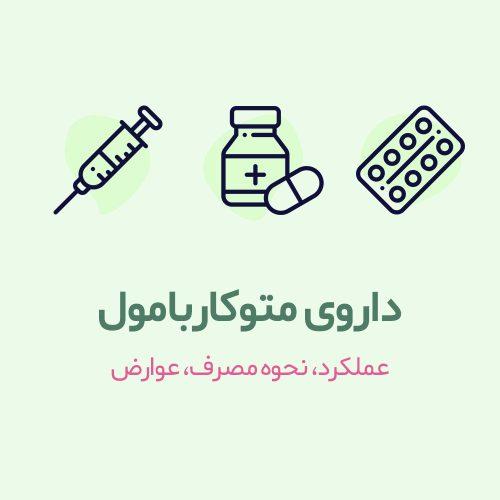 داروی متوکاربامول