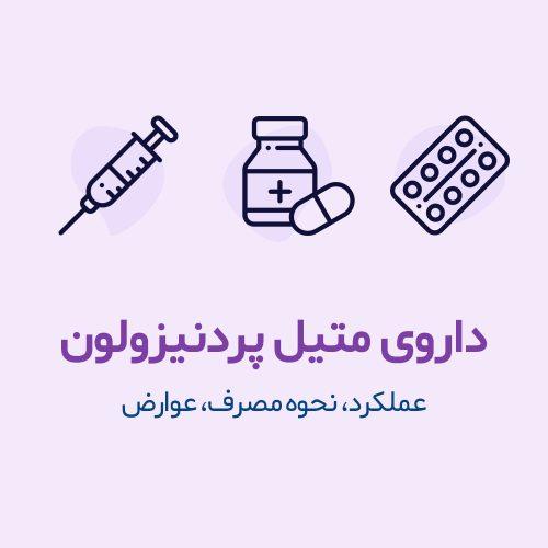 داروی متیل پردنیزولون