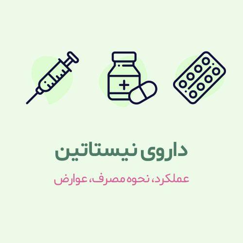 داروی نیستاتین