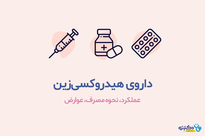 داروی هیدروکسیزین