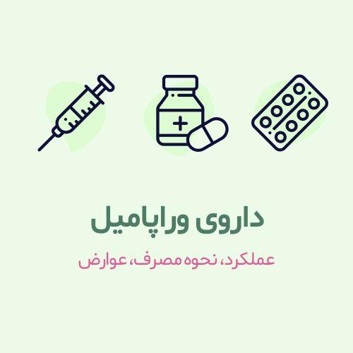 داروی وراپامیل