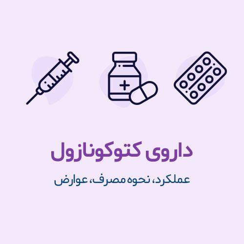 داروی کتوکونازول