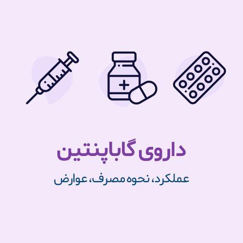 داروی گاباپنتین