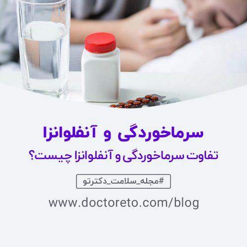 تفاوت سرماخوردگی و آنفلوانزا چیست؟