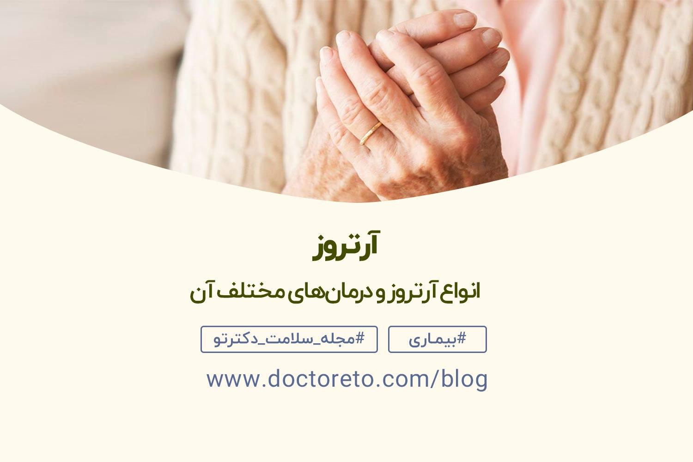آرتروز و راه های درمان آن چیست؟