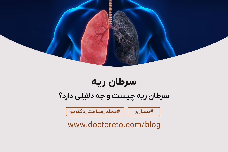 سرطان ریه چیست؟