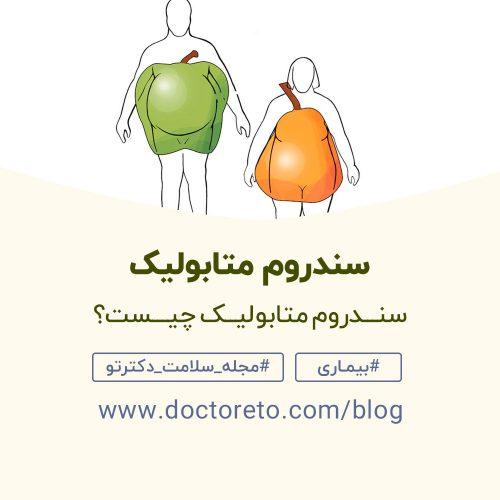 سندروم متابولیک چیست؟