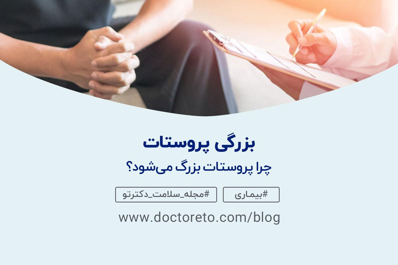 مردی در حال گرفتن مشاوره پزشکی