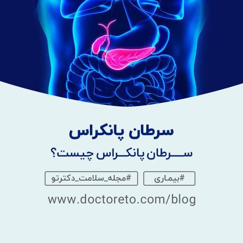 انواع سرطان پانکراس
