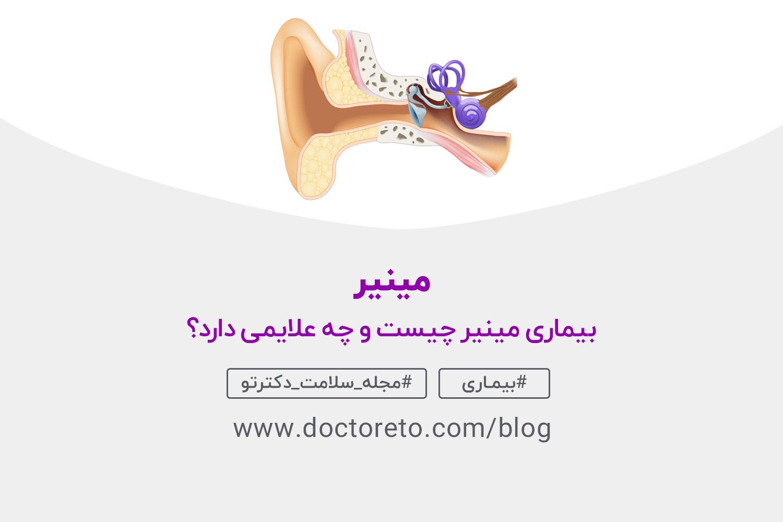 ساختار گوش به همراه حلزونی