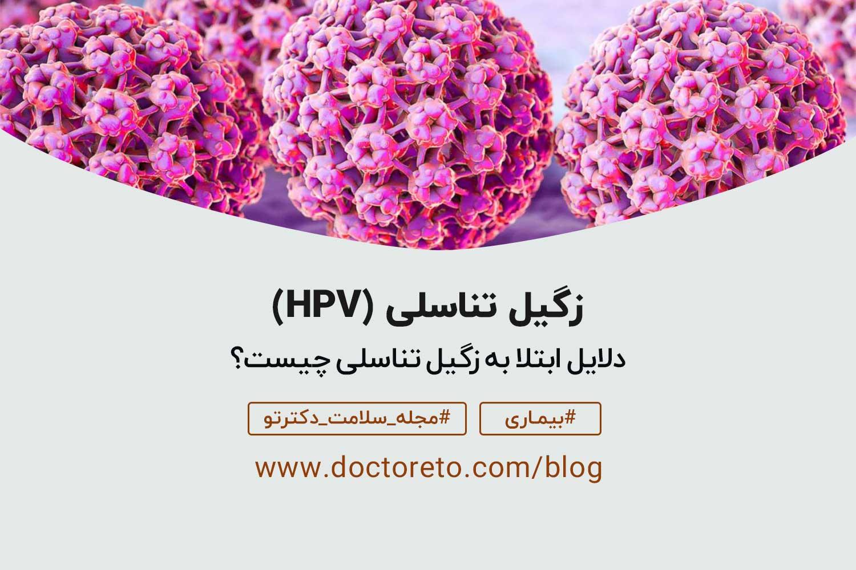 بازسازی تصویری از توده ویروس زگیل تناسلی