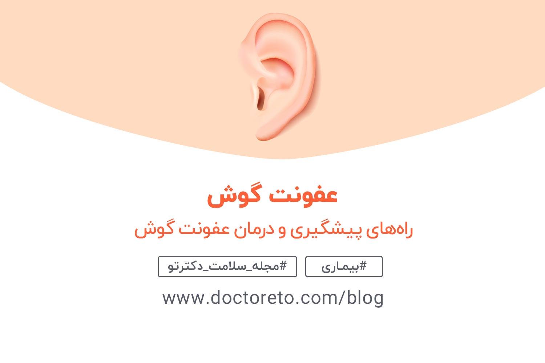 یک گوش که ممکن است عفونت کرده باشد