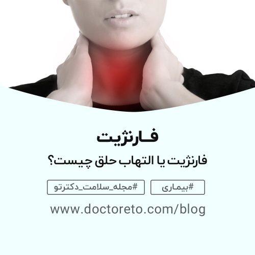 یک مبتلا به فارنژیت که گلویش قرمز شده و با دست گلوی خود را فشار میدهد