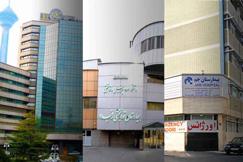 بیمارستان های تهران