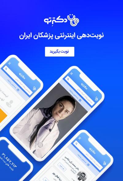 دکترتو: نوبت دهی اینترنتی پزشکان ایران