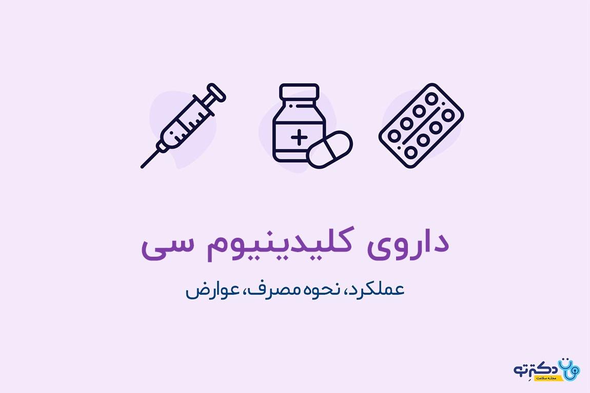 داروی کلیدینیوم سی، ترکیبی از دو داروی کلیدینیوم و کلردیازپوکساید است