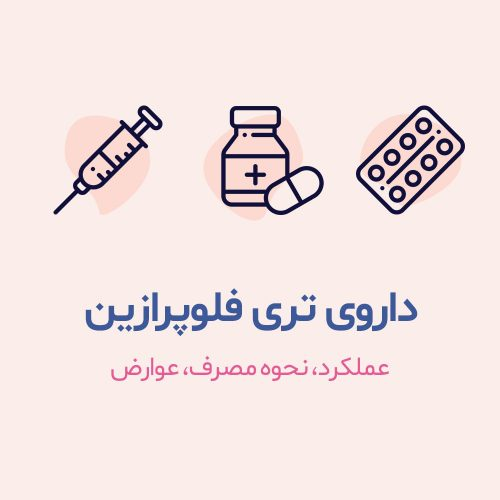 داروی تری فلوپرازین