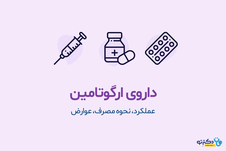 داروی ارگوتامین