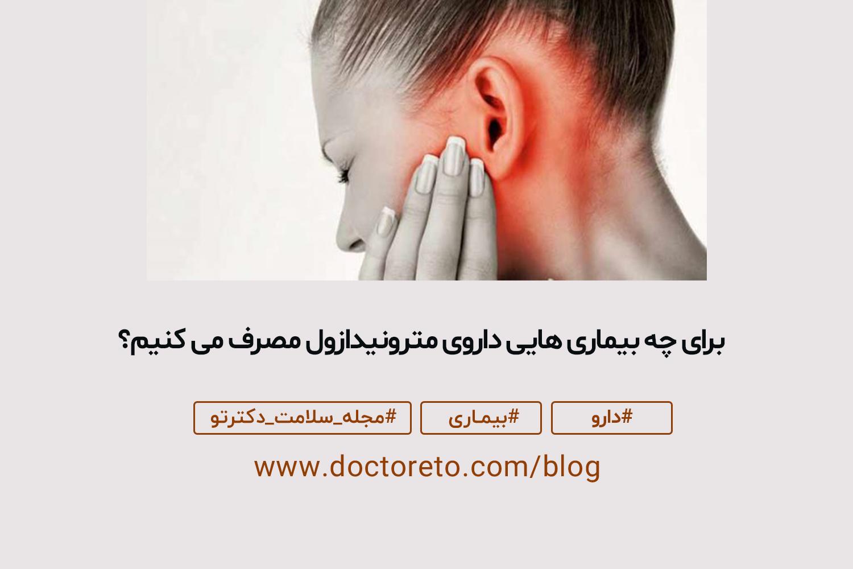 مترونیدازول و بیماری های وابسته به آن