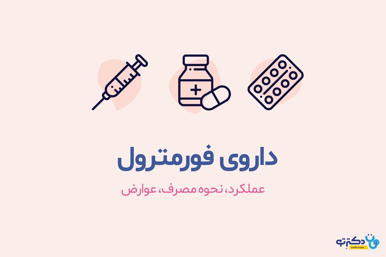 داروی فورمترول