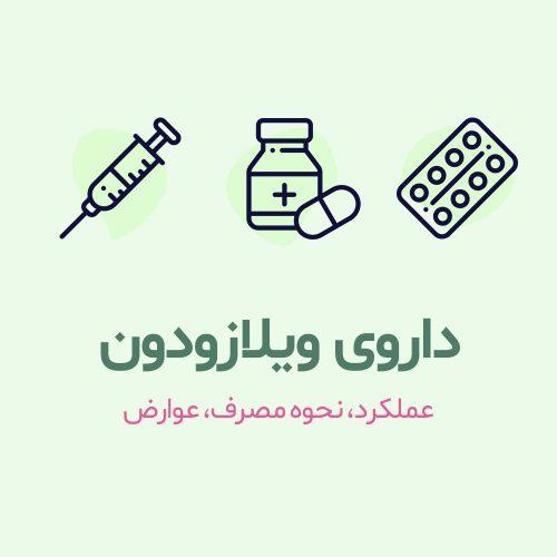 داروی ویلازودون
