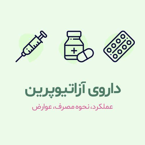 آزاتیوپرین