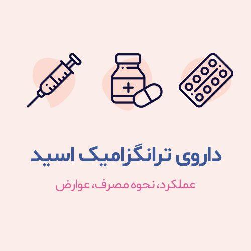 ترانگزامیک-اسید