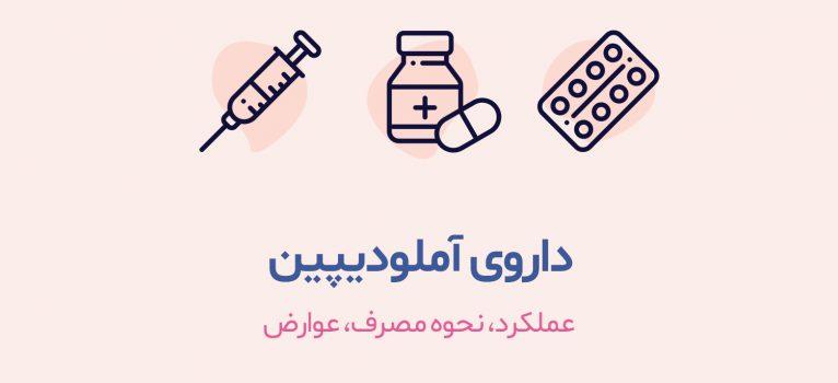 داروی آملودیپین